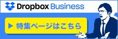 https://biz.licenseonline.jp/page/dropbox