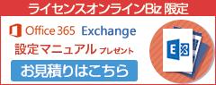 Office365 Exchange設定マニュアルプレゼント
