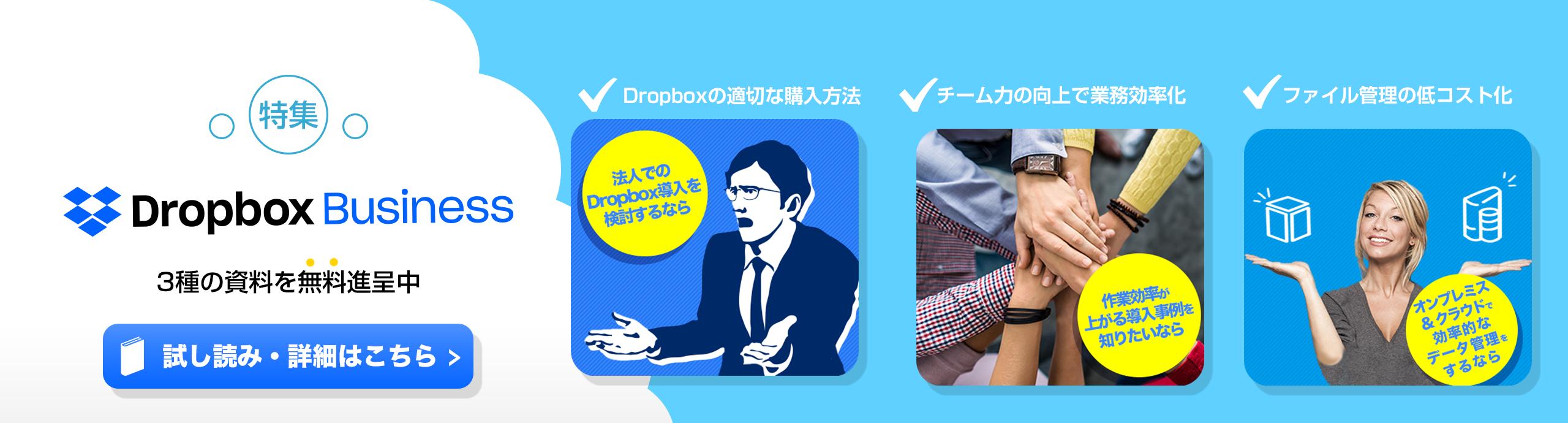 Dropboxを法人で導入するならライセンスオンラインBiz