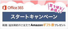 Office365 買うほどお得! スタートキャンペーン 新規・追加契約のご注文でAmazonギフト券プレゼント