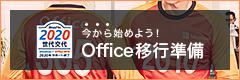 今から始めよう!Office移行準備