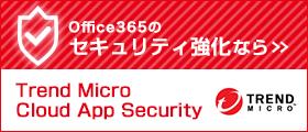 Office365のセキュリティ強化なら