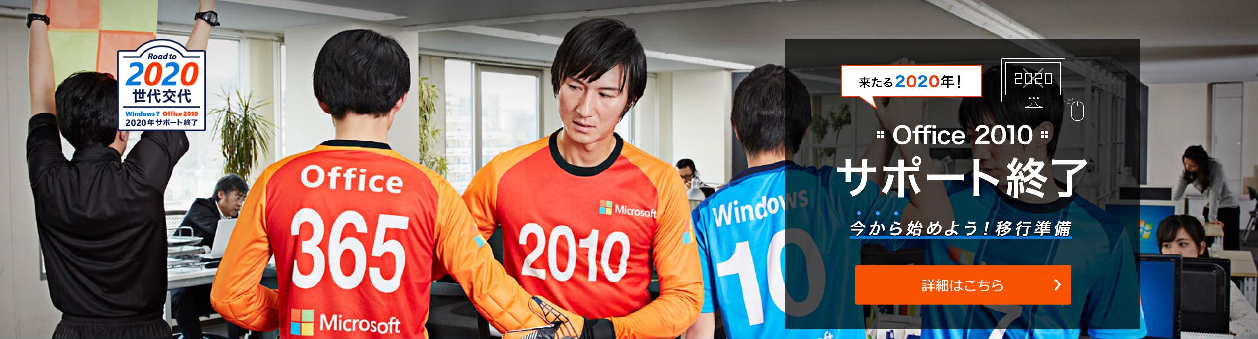 2020世代交代 来たる2020年! Office2010サポート終了 今から始めよう!移行準備