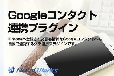 Googleコンタクト連携プラグイン
