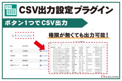 CSV出力設定プラグイン