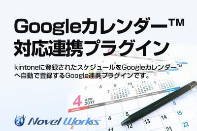 Googleカレンダー対応連携プラグイン