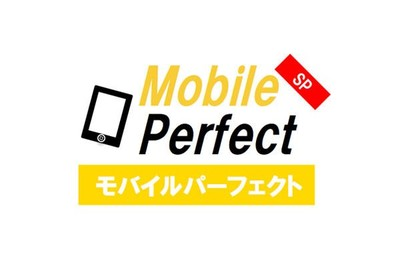 MobilePerfect SP 社内コミュニケーション支援